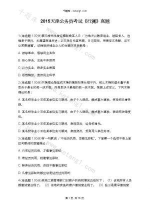 2015天津公务员考试《行测》真题下载