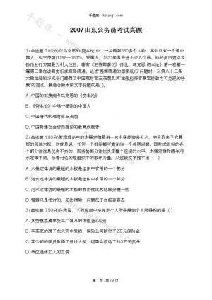 2007山东公务员考试真题下载