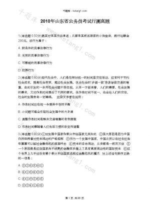 2010年山东省公务员考试行测真题下载