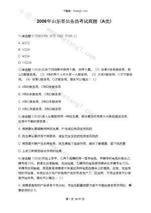 2006年山东省公务员考试真题(A类)下载