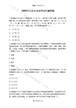2005年山东公务员考试行测真题下载