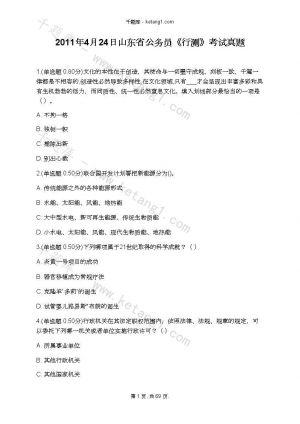 2011年4月24日山东省公务员《行测》考试真题下载