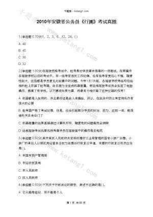 2010年安徽省公务员《行测》考试真题下载