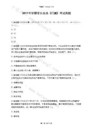 2011年安徽省公务员《行测》考试真题下载