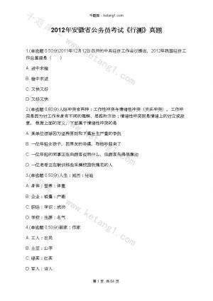 2012年安徽省公务员考试《行测》真题下载