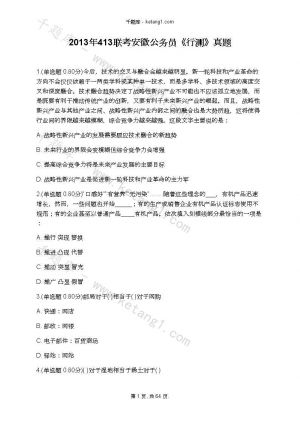 2013年413联考安徽公务员《行测》真题下载