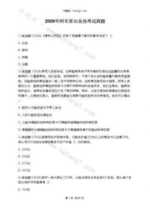 2009年河北省公务员考试真题下载