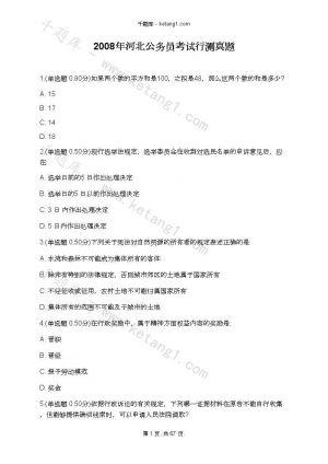 2008年河北公务员考试行测真题下载
