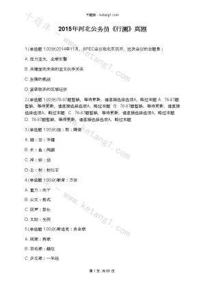 2015年河北公务员《行测》真题下载
