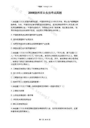 2008陕西省公务员考试真题下载