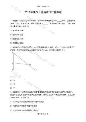 2010年陕西公务员考试行测真题下载
