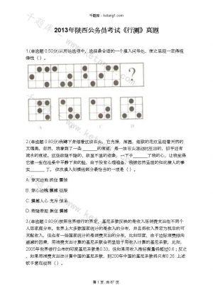 2013年陕西公务员考试《行测》真题下载