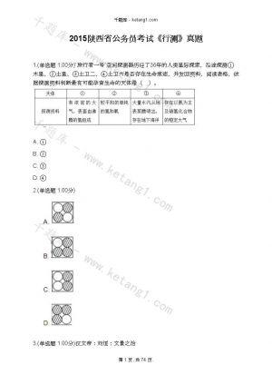 2015陕西省公务员考试《行测》真题下载