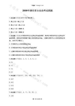 2009年湖北省公务员考试真题下载