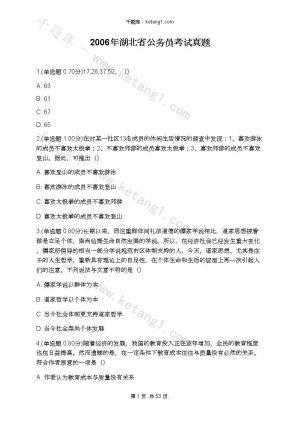 2006年湖北省公务员考试真题下载
