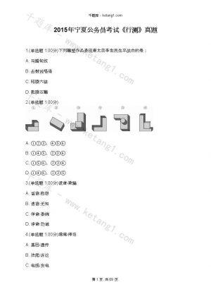 2015年宁夏公务员考试《行测》真题下载