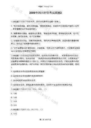 2009年四川村官考试真题2下载