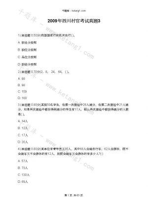 2009年四川村官考试真题3下载