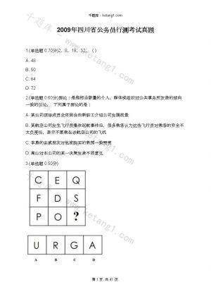 2009年四川省公务员行测考试真题下载