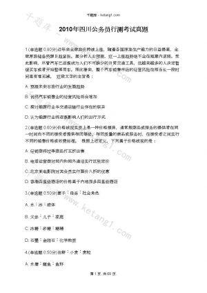 2010年四川公务员行测考试真题下载