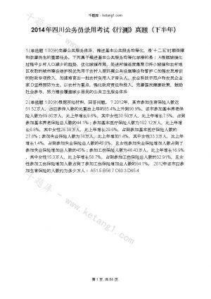 2014年四川公务员录用考试《行测》真题(下半年)下载