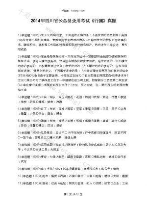 2014年四川省公务员录用考试《行测》真题下载