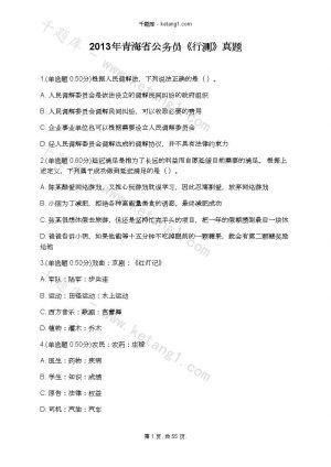 2013年青海省公务员《行测》真题下载