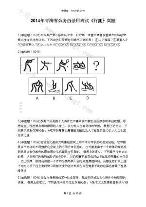 2014年青海省公务员录用考试《行测》真题下载