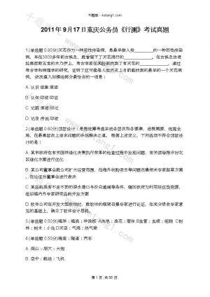 2011年 9月17日重庆公务员《行测》考试真题下载