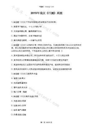 2015年重庆《行测》真题下载