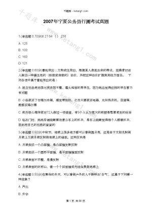 2007年宁夏公务员行测考试真题下载