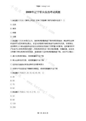 2009年辽宁省公务员考试真题下载