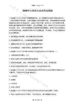 2008年山西省公务员考试真题下载