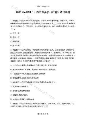 2011年4月24日山西省公务员《行测》考试真题下载