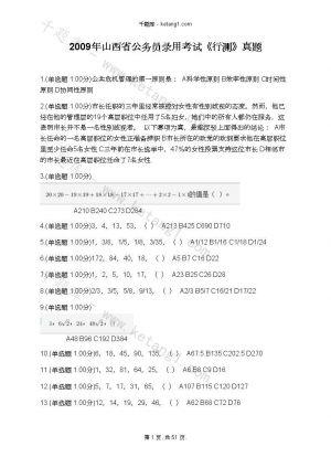 2009年山西省公务员录用考试《行测》真题下载