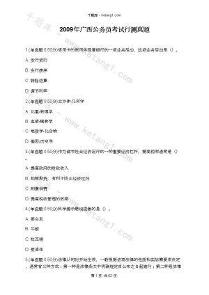 2009年广西公务员考试行测真题下载