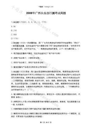 2008年广西公务员行测考试真题下载