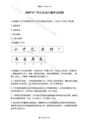 2007年广西公务员行测考试真题下载