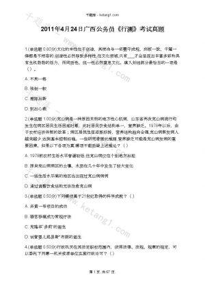 2011年4月24日广西公务员《行测》考试真题下载
