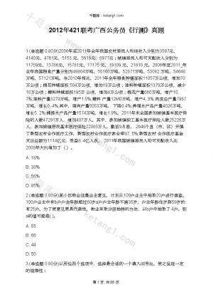 2012年421联考广西公务员《行测》真题下载