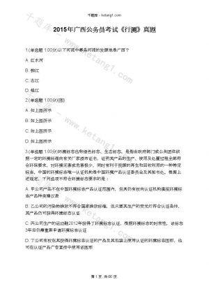 2015年广西公务员考试《行测》真题下载