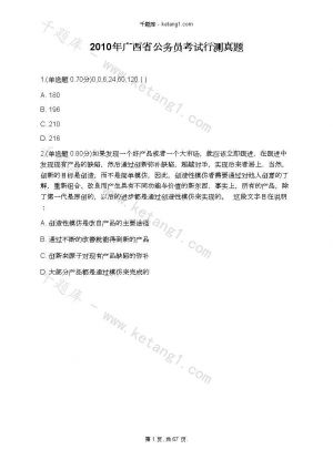 2010年广西省公务员考试行测真题下载