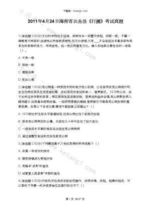 2011年4月24日海南省公务员《行测》考试真题下载