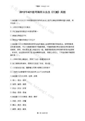 2012年421联考海南公务员《行测》真题下载