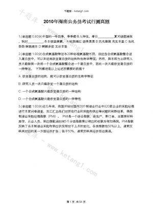 2010年海南公务员考试行测真题下载