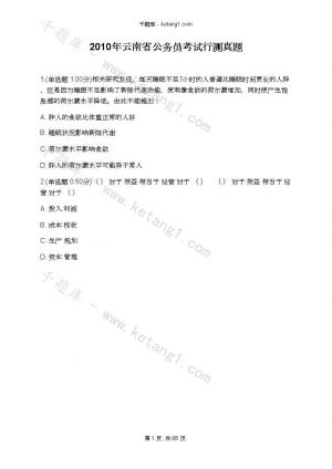 2010年云南省公务员考试行测真题下载