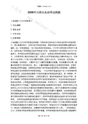 2008年云南公务员考试真题 下载