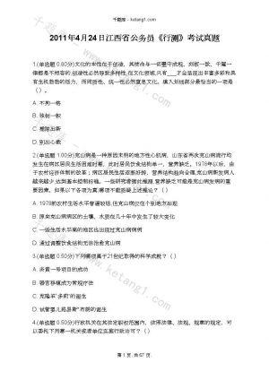 2011年4月24日江西省公务员《行测》考试真题下载