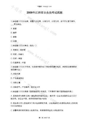 2009年江西省公务员考试真题下载
