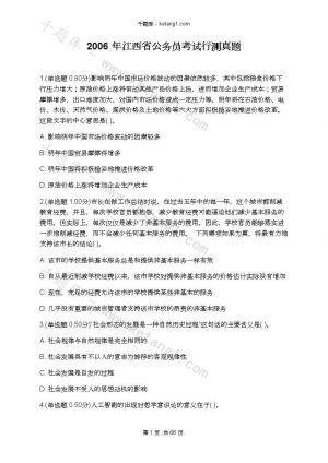 2006 年江西省公务员考试行测真题下载